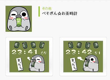 mixiアプリ「ぺそぎん☆お茶時計」