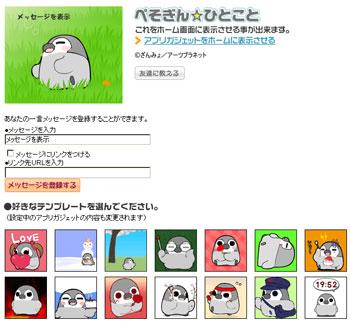 mixiアプリ「ぺそぎん☆ひとこと」