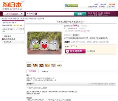淘日本のぺそぎん通販ページ