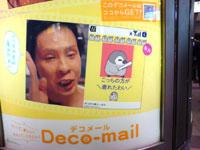 デコメ広告